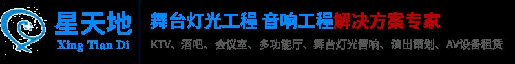 武汉灯光音响工程